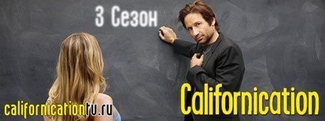 лостфильм калифорникейшн 1 сезон